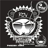 羊でおやすみシリーズ 特別編 「モテるオヤジのトキメキベッドルーム feat Knock Out VOICE」