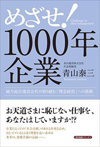 めざせ!1000年企業 地方総合建設会社が取り組む「理念経営」への挑戦