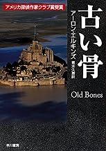 表紙: 古い骨 | アーロン エルキンズ