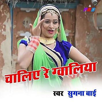 Chaliy Re Gwaliya
