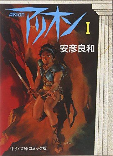 アリオン (1) (中公文庫―コミック版)