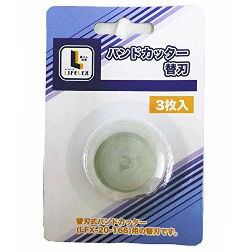コーナンオリジナル バンドカッター替刃 LFX-20-167