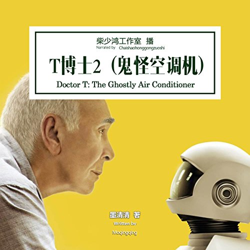 T博士 2:鬼怪空调机 - T博士 2:鬼怪空調機 [Doctor T: The Ghostly Air Conditioner] (Audio Drama) audiobook cover art