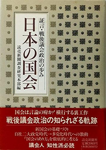 日本の国会―証言・戦後議会政治の歩み