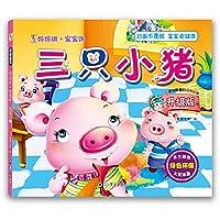 三只小猪(升级版)/妈妈讲宝宝听