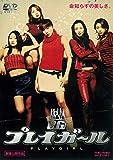 プレイガール[DUTD-02271][DVD] 製品画像
