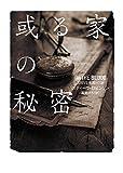 或る家の秘密 (ハーパーBOOKS)
