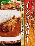 新宿中村屋 インドカリータンドリーバターチキン 180g ×5個