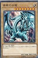 遊戯王 DP20-JP006 青眼の白龍 (日本語版 ノーマル) レジェンドデュエリスト編3