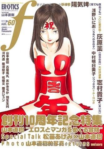 マンガ・エロティクス・エフvol.60