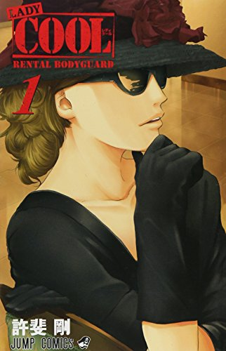 LADY COOL 1 (ジャンプコミックス)