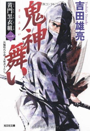 鬼神舞い―黄門黒衣組〈1〉 (光文社時代小説文庫)