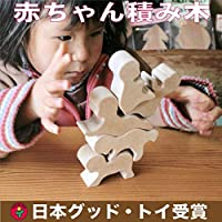 赤ちゃん積み木 (バランス木のおもちゃ) おしゃぶりにも・・・日本グッドトイ受賞