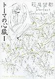 トーマの心臓1 萩尾望都Perfect Selection 1 (フラワーコミックススペシャル)