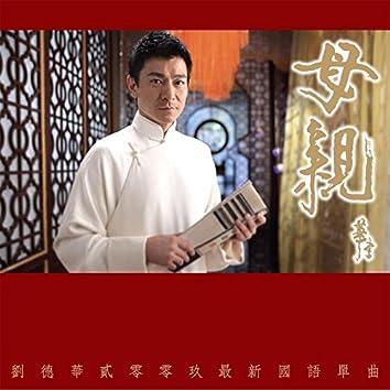 Mu Qin (Mandarin)