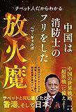 チベット人だからわかる 中国は消防士のフリをした放火魔