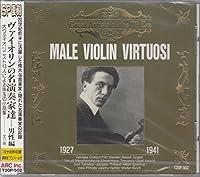Sp復刻 ヴァイオリンの名演奏家達-男性編