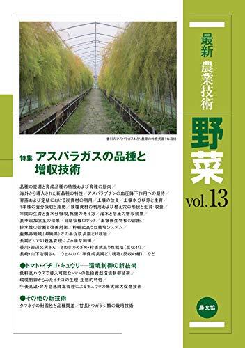 野菜 vol.13: 特集:アスパラガスの品種と増収技術