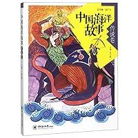 中国海洋故事 传说卷