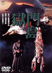 獄門島(1977)