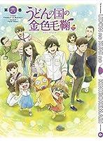 うどんの国の金色毛鞠 第六巻 [Blu-ray]