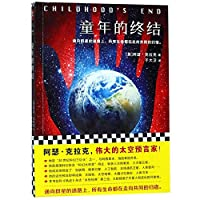 Childhood's End (Chinese Edition)