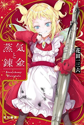 蒸気と錬金 Stealchemy Fairytale (ハヤカワ文庫JA)