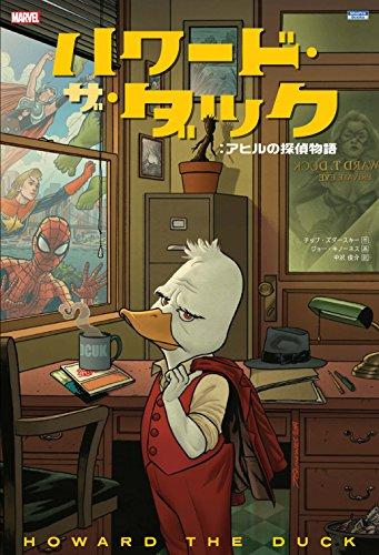 ハワード・ザ・ダック:アヒルの探偵物語 (ShoPro Books)