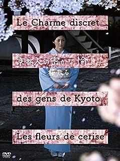 京都人の密かな愉しみ 桜散る