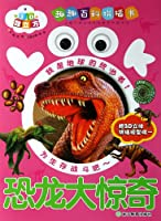 3D Cool Cube Fun Fun encyclopedia fight inserted book : Look. dinosaurs big surprise ( With 3D stereoscopic fight inserted model 4 )(Chinese Edition)