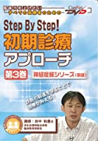 Step By Step! 初期診療アプローチ(3)~神経症候・前編/ケアネットDVD (CareNet DVD)