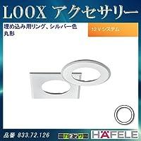 LOOX LED 2025 【HAFELE】 埋め込み用リング 丸形 シルバー色 833.72.126
