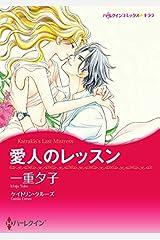 愛人のレッスン (分冊版) 4巻 Kindle版