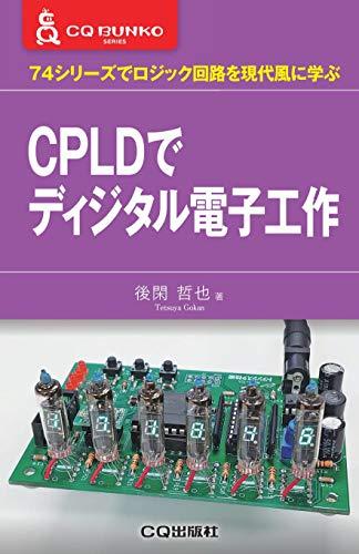 CPLDでディジタル電子工作 (CQ文庫)