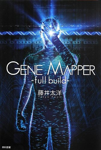 Gene Mapper -full build- (ハヤカワ文庫JA)