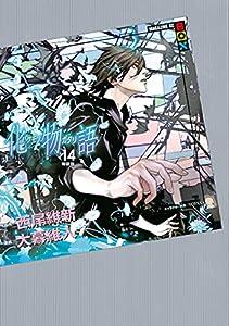 化物語 特装版(14) (週刊少年マガジンコミックス)