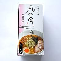 凡の風(ぼんのかぜ)白醤油 2食入 札幌ラーメン