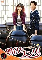 明日もスンリ!  DVD-BOX2