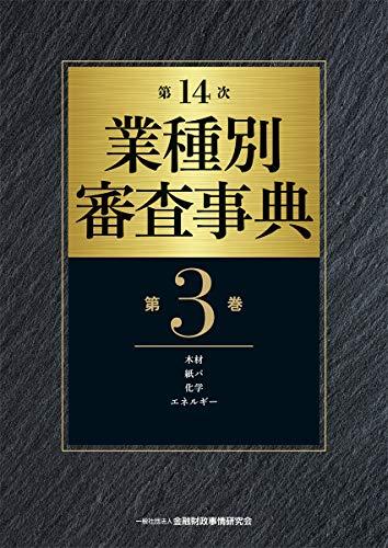 [画像:第14次 業種別審査事典(第3巻)【木材・紙パ・化学・エネルギー 分野】]