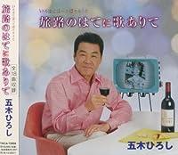 Tabi Nikki by Hiroshi Itsuki (2005-12-07)