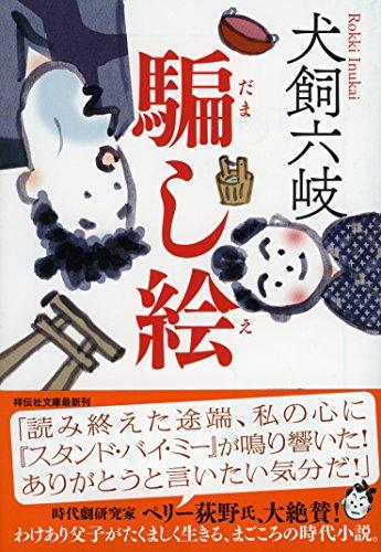 騙し絵 (祥伝社文庫)