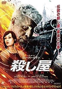 殺し屋(2018)