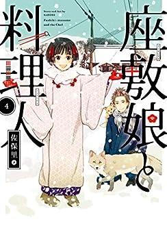 [佐保里]の座敷娘と料理人 4巻 (デジタル版ガンガンコミックスONLINE)
