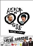 人志松本の○○な話 誕生編~前期~[DVD]