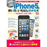 iPhone5の使い方がいちばん分かる本―SoftBankにもauにも対応 (SAN-EI MOOK)
