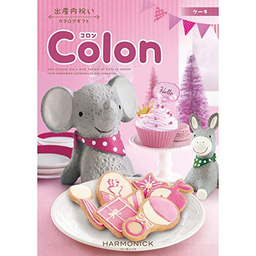 ハーモニック カタログギフト Colon (コロン) ケーキ 出産内祝い 包装紙:白金