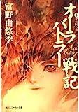 オーラバトラー戦記〈1〉アの国の恋 (角川スニーカー文庫)