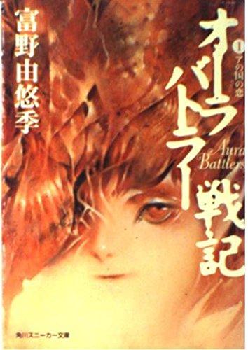 オーラバトラー戦記〈1〉アの国の恋 (角川スニーカー文庫)の詳細を見る