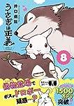 うさぎは正義 8 (リラクトコミックス Hugピクシブシリーズ)