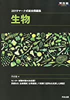 マーク式総合問題集生物 2019 (河合塾シリーズ)